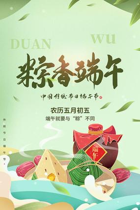 粽香端午节日宣传海报设计