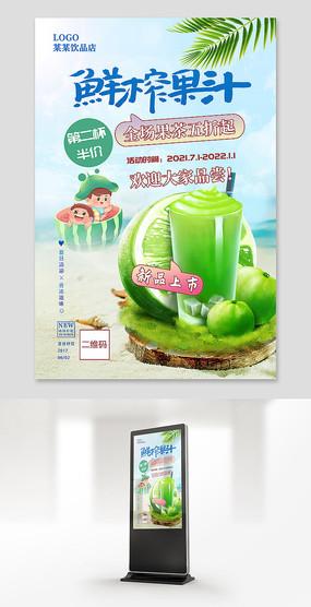 夏日饮品奶茶店鲜榨果汁海报