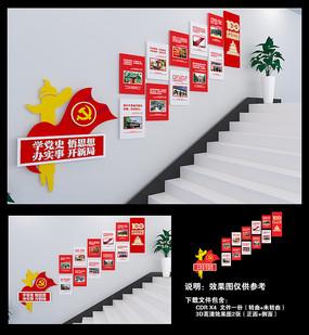 学党史悟思想党史教育楼梯文化墙