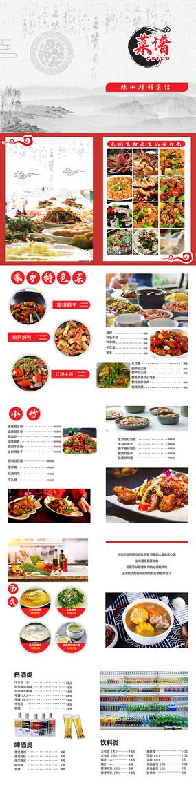中式菜单画册