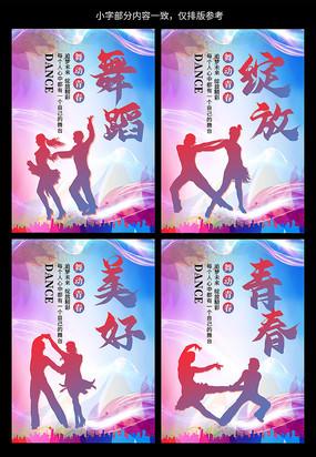 彩色创意舞蹈训练室装饰宣传展板