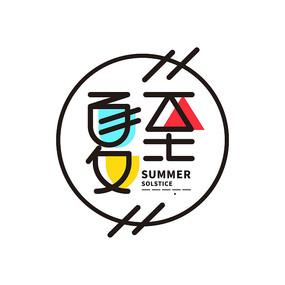 创意夏至字体设计