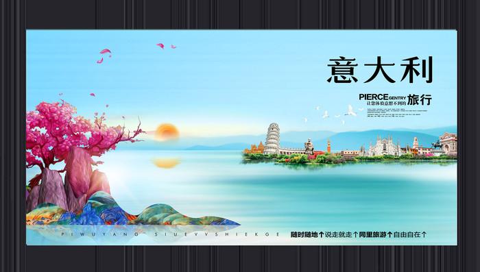 创意意大利旅游宣传海报