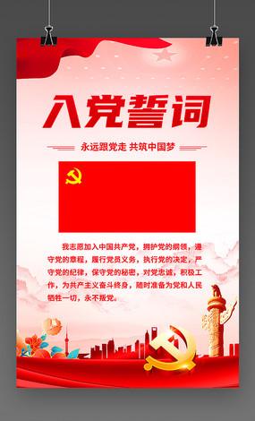 大气入党誓词党建海报设计