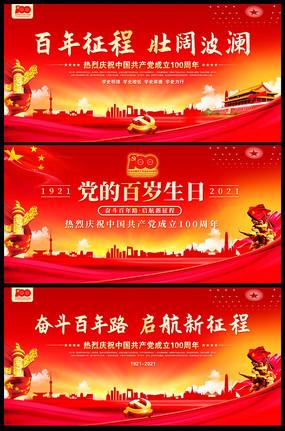 红色七一建党节建党100周年展板
