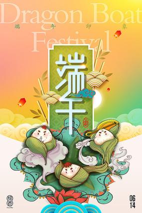 手绘卡通清新棕香端午节中国风海报