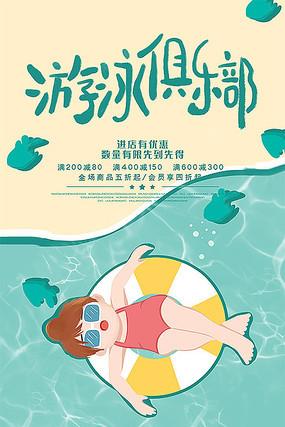 唯美游泳班海报设计