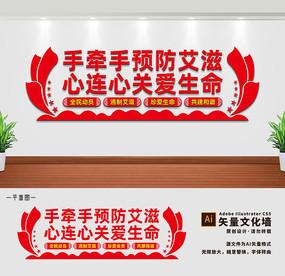 预防艾滋病文化墙展板