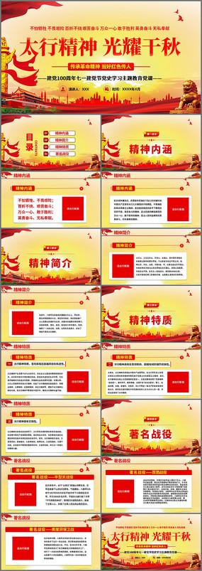 中国精神太行精神建党100周年PPT