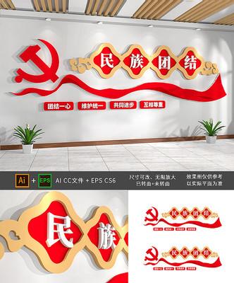 中式民族团结文化墙