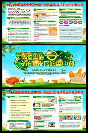 2021年食品安全宣传周宣传栏