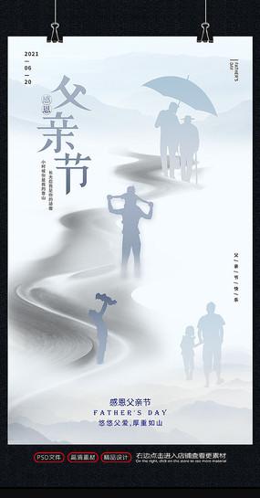 创意中国风父亲节海报