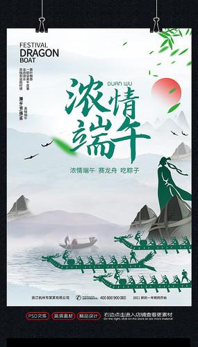大气端午节中国风海报设计