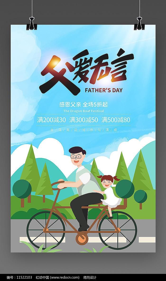 父亲节促销宣传海报图片