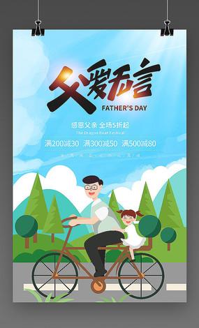 父亲节促销宣传海报