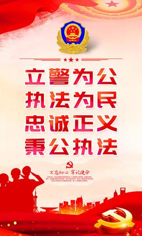 公安宣传标语立警为公执法为民海报