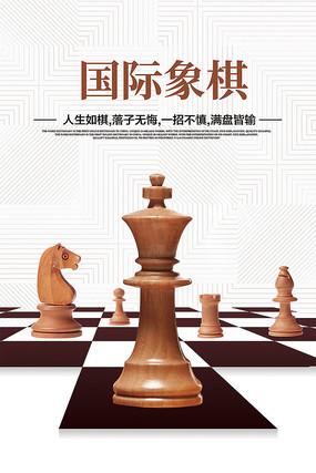 国际象棋海报