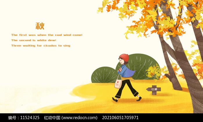 立秋秋天秋分枫树林放学回家的女孩图片