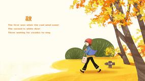 立秋秋天秋分枫树林放学回家的女孩