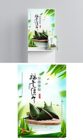 绿色大气创意端午节海报