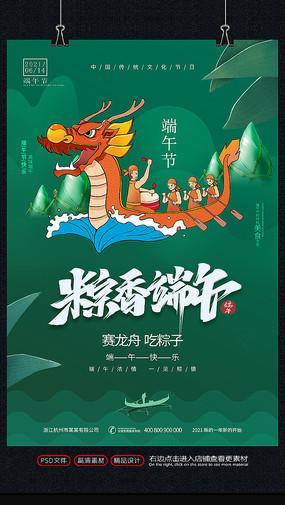 绿色大气创意中国风端午节海报
