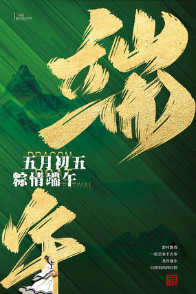 绿色大气五月初五粽情端午节宣传海报