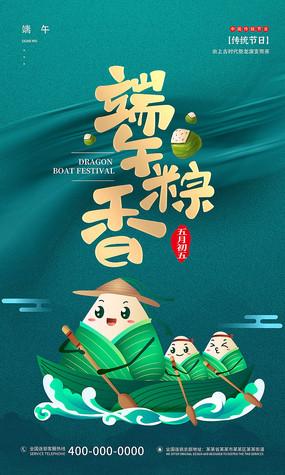 绿色卡通创意端午节促销海报