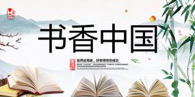 书香中国海报