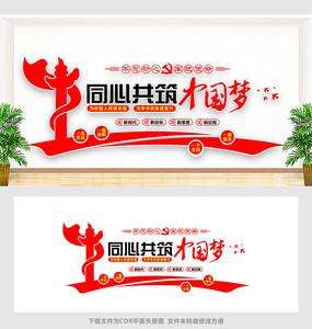 同心共筑中国梦文化墙