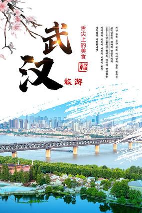 武汉旅游海报设计