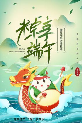 粽享端午节促销海报