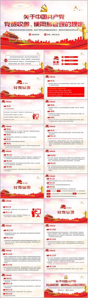 中国共产党党费收缴使用和管理的规定PPT