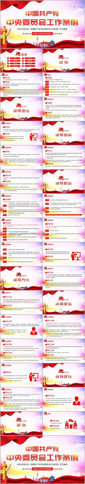 中国共产党中央委员会工作条例解读PPT