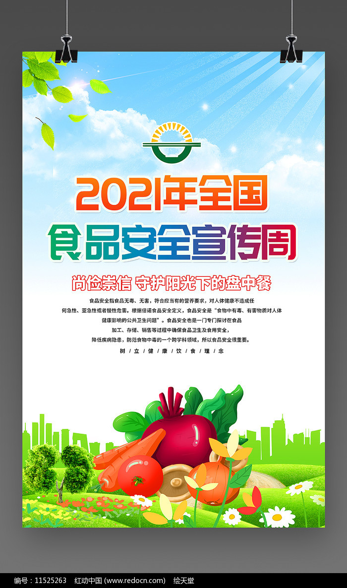 2021年全国食品安全周展板图片