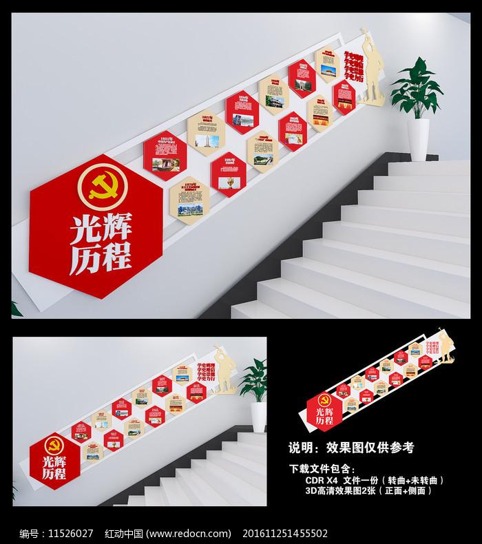 党的光辉历程楼梯文化墙图片