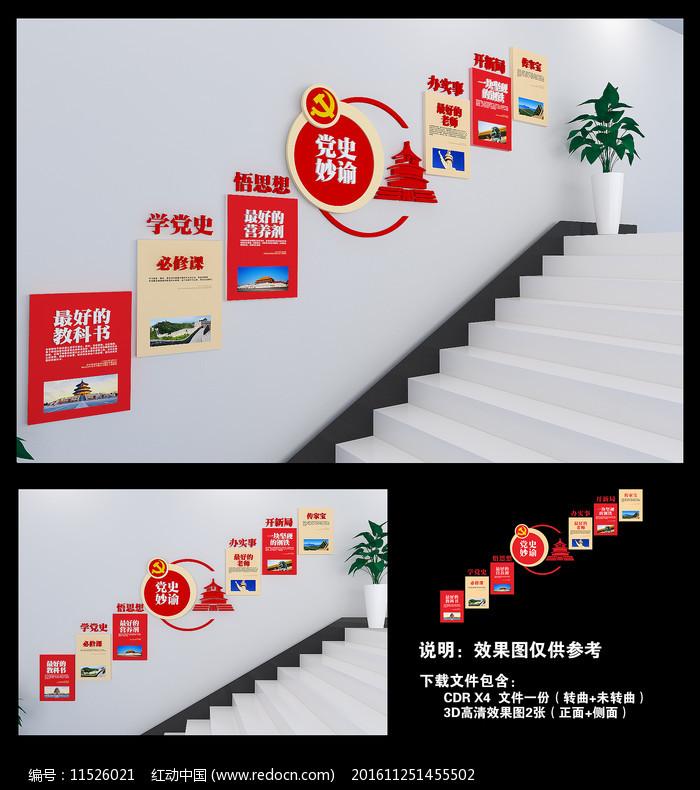 党史教育楼梯文化墙图片