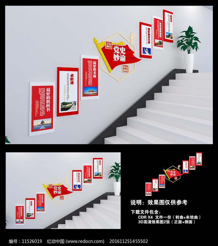 党史学习教育党建文化墙图片