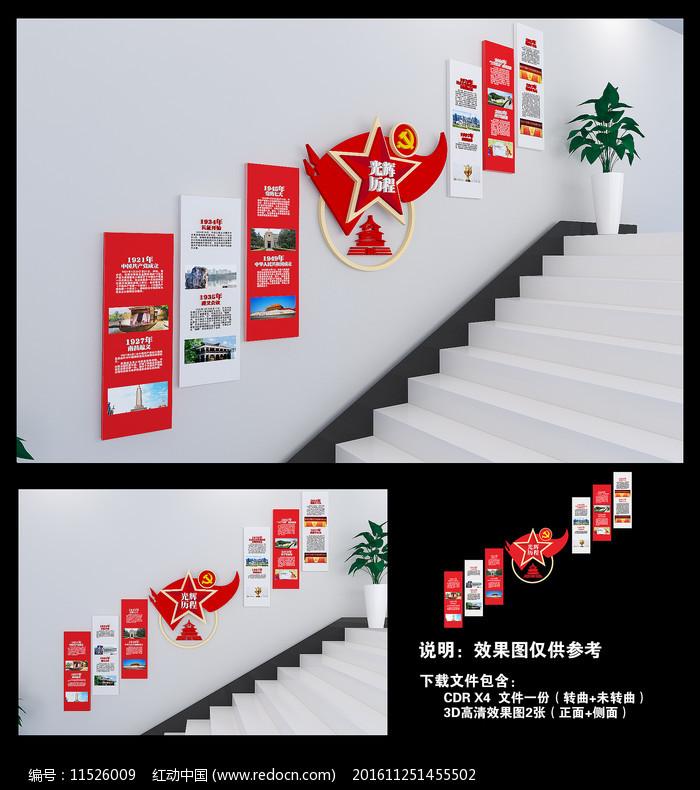 大气党史党建楼梯文化墙图片