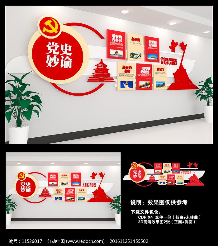 大气党史妙谕党建文化墙图片