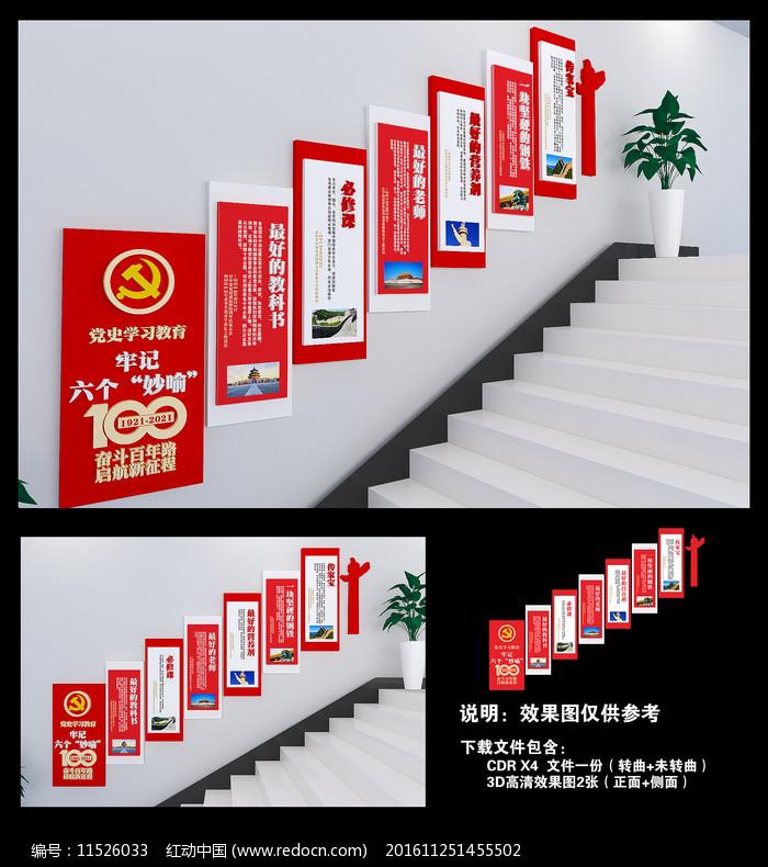 大气党史学习教育楼梯文化墙图片