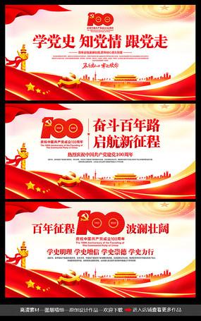 大气建党100周年七一建党节宣传栏