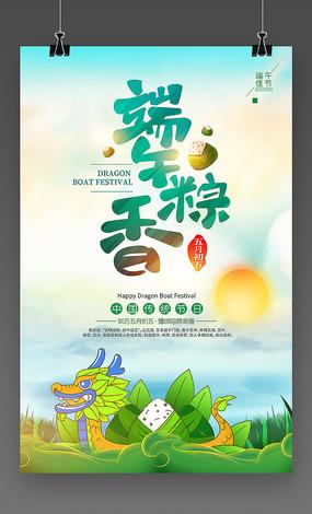 端午节促销活动海报
