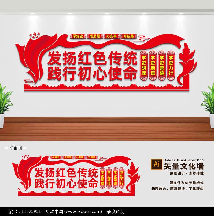 发扬红色传统党史学习教育文化墙图片