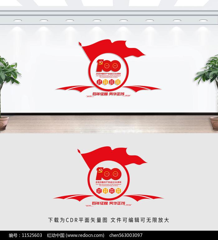 建党100周年标语文化墙图片