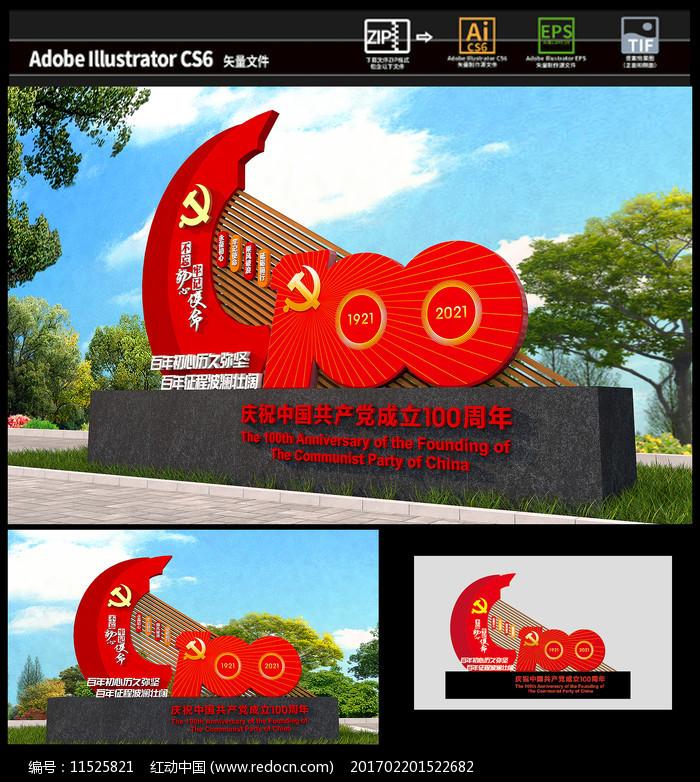 建党100周年党建雕塑图片