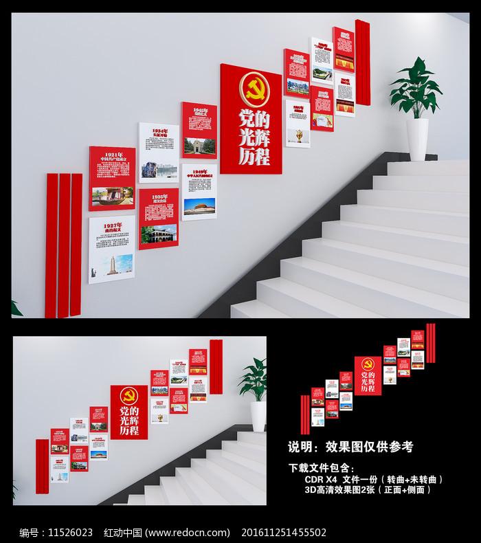 建党百年党的光辉历程楼梯文化墙图片