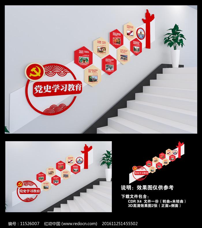 建党百年党史学习教育楼梯文化墙图片