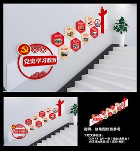 建党百年党史学习教育楼梯文化墙