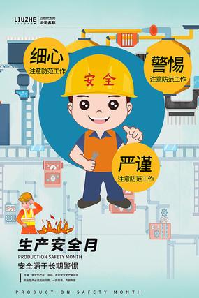 简约安全生产月宣传海报