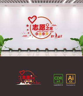 简约志愿者之家文化墙设计